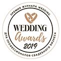«ТОП 7 премии Wedding Awards 2018 / 2019»